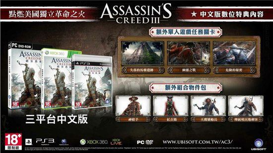 Assassin's Creed III, Traditional Chinese PC Edition