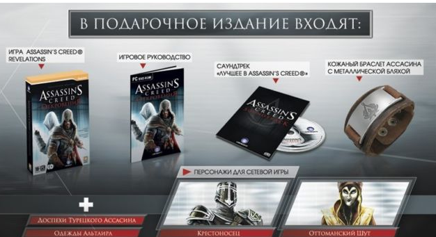 Assassin's Creed Revelations, Special Edition RU
