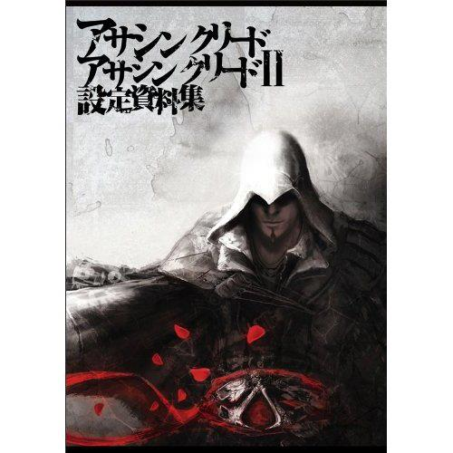 Assassin's Creed II Japan Artbook