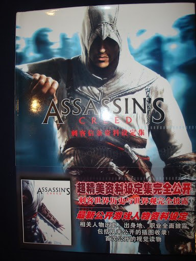 Artbook Limited Edition di Assassin's Creed